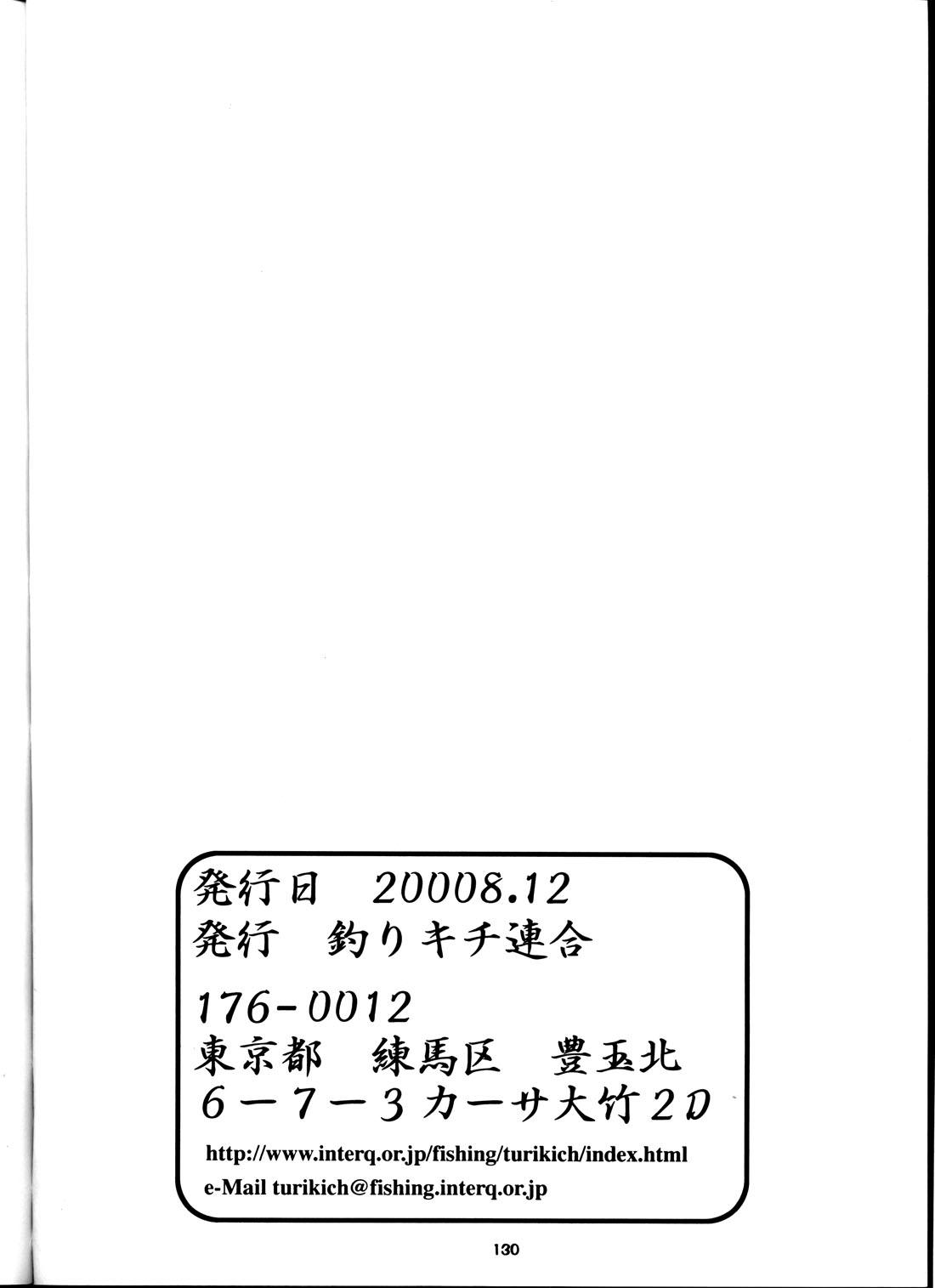(C58) [Tsurikichi Doumei (Umedama Nabu) Taiho Shichauzo The Doujin (You're Under Arrest) 127
