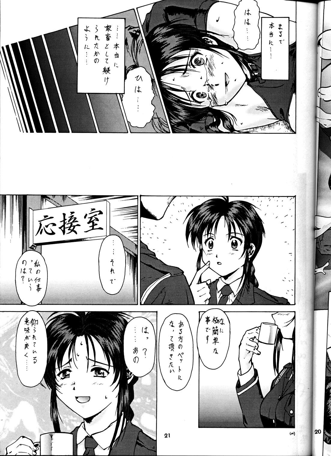 (C58) [Tsurikichi Doumei (Umedama Nabu) Taiho Shichauzo The Doujin (You're Under Arrest) 19