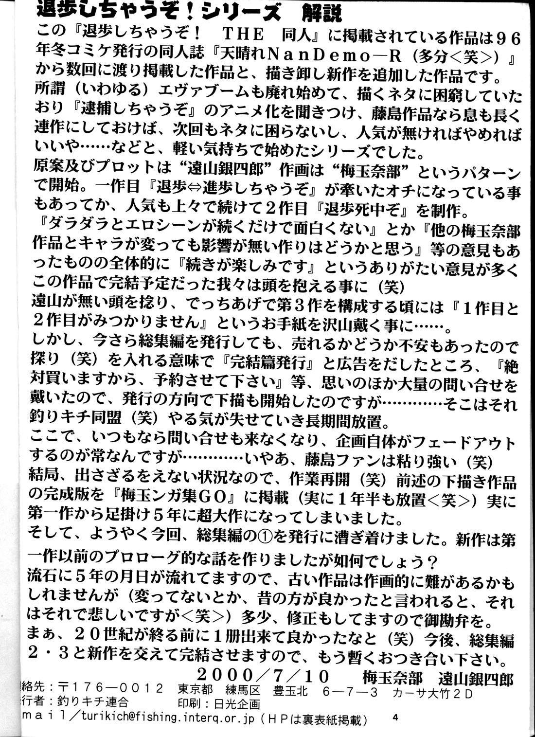 (C58) [Tsurikichi Doumei (Umedama Nabu) Taiho Shichauzo The Doujin (You're Under Arrest) 2