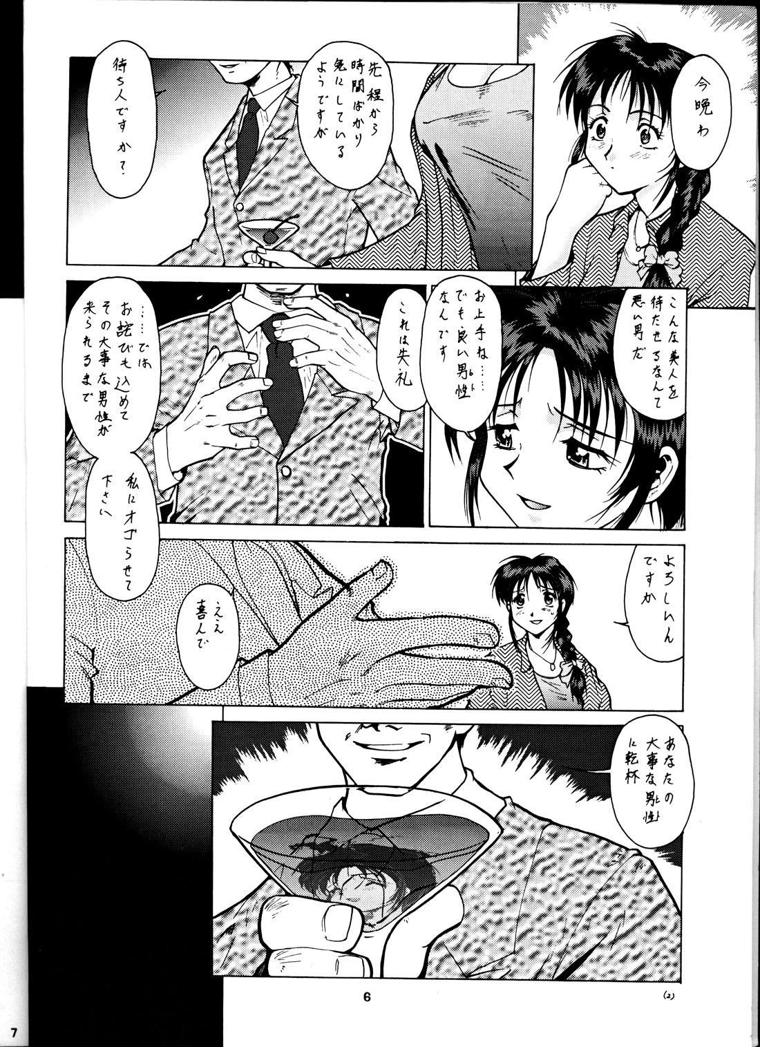 (C58) [Tsurikichi Doumei (Umedama Nabu) Taiho Shichauzo The Doujin (You're Under Arrest) 4