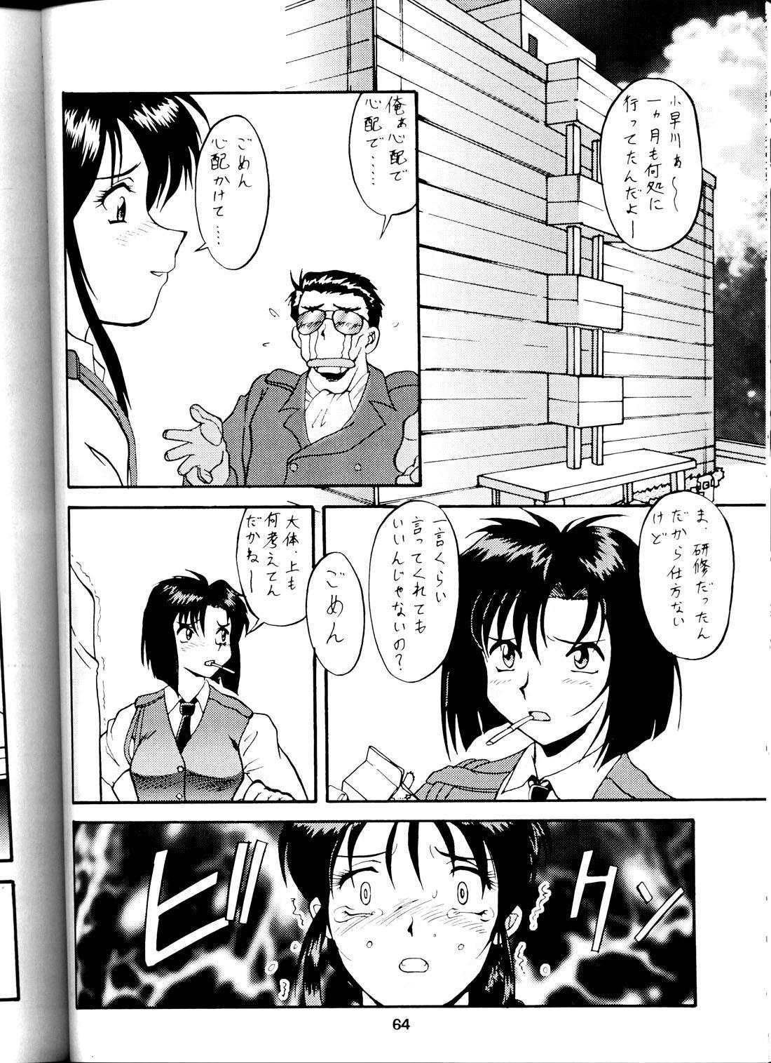 (C58) [Tsurikichi Doumei (Umedama Nabu) Taiho Shichauzo The Doujin (You're Under Arrest) 61