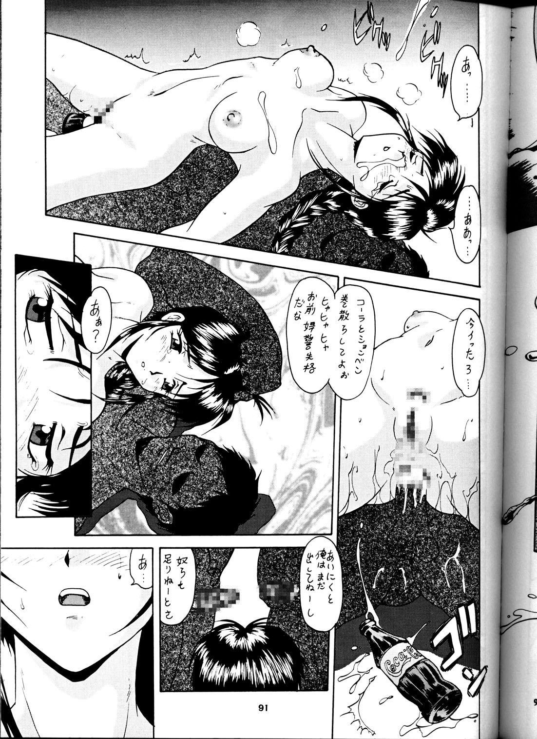 (C58) [Tsurikichi Doumei (Umedama Nabu) Taiho Shichauzo The Doujin (You're Under Arrest) 88