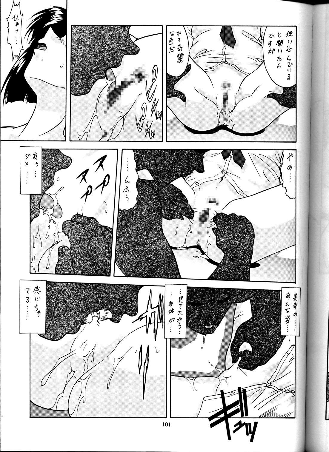 (C58) [Tsurikichi Doumei (Umedama Nabu) Taiho Shichauzo The Doujin (You're Under Arrest) 98