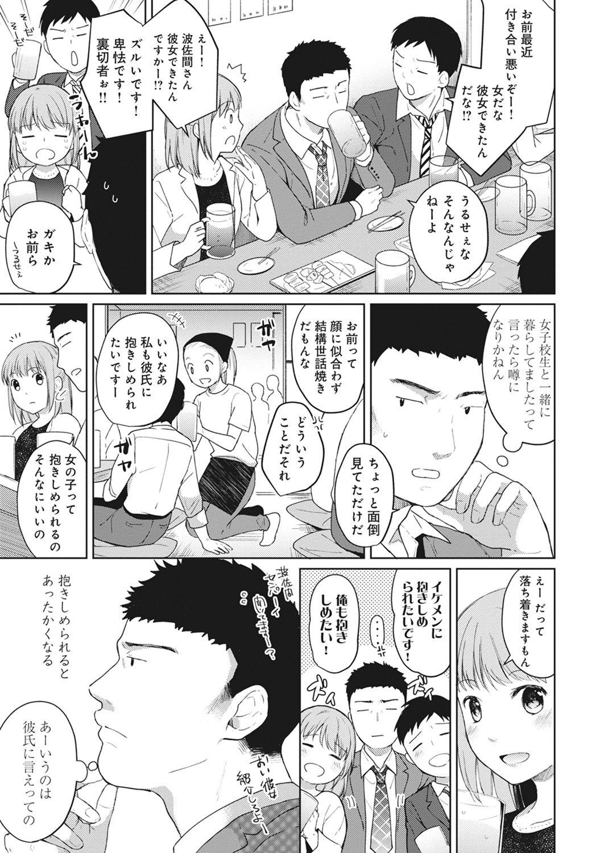 1LDK+JK Ikinari Doukyo? Micchaku!? Hatsu Ecchi!!? Ch. 1-15 103