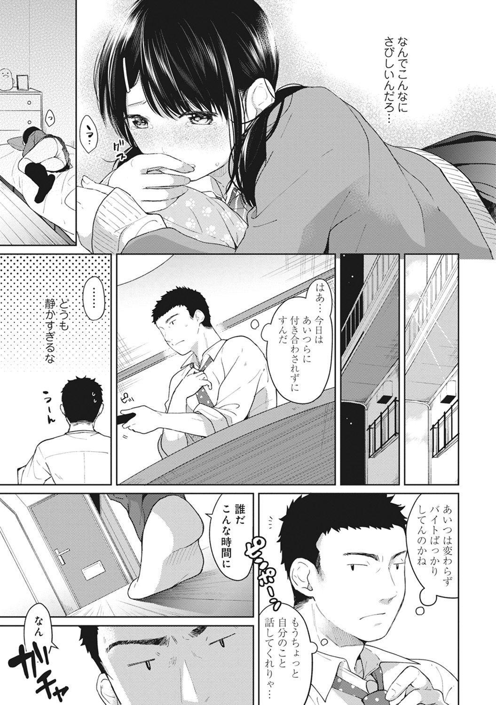 1LDK+JK Ikinari Doukyo? Micchaku!? Hatsu Ecchi!!? Ch. 1-15 105