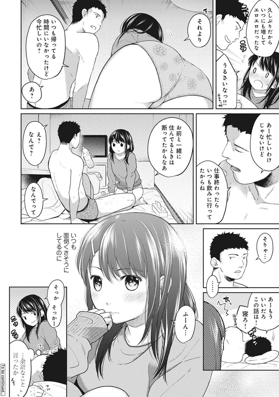 1LDK+JK Ikinari Doukyo? Micchaku!? Hatsu Ecchi!!? Ch. 1-15 124