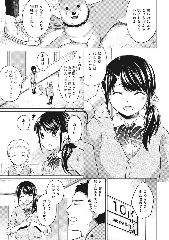 1LDK+JK Ikinari Doukyo? Micchaku!? Hatsu Ecchi!!? Ch. 1-15 126