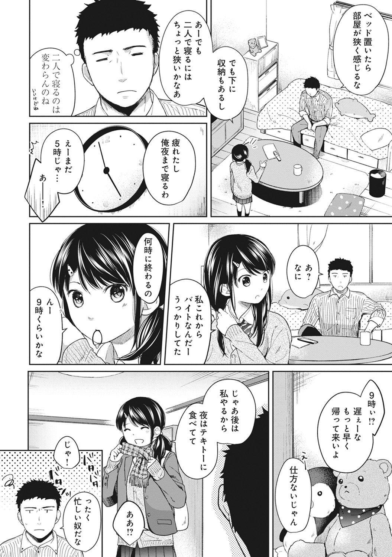 1LDK+JK Ikinari Doukyo? Micchaku!? Hatsu Ecchi!!? Ch. 1-15 127