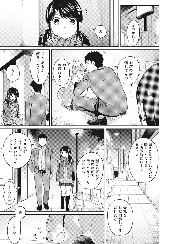 1LDK+JK Ikinari Doukyo? Micchaku!? Hatsu Ecchi!!? Ch. 1-15 128