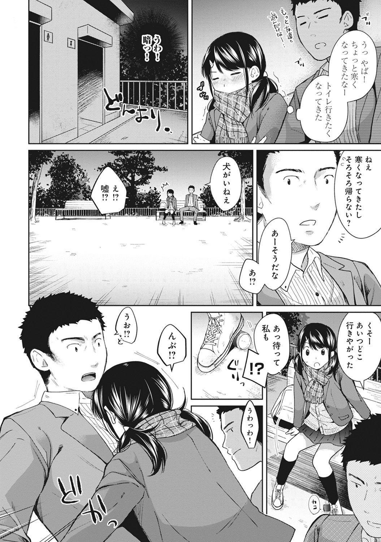 1LDK+JK Ikinari Doukyo? Micchaku!? Hatsu Ecchi!!? Ch. 1-15 133