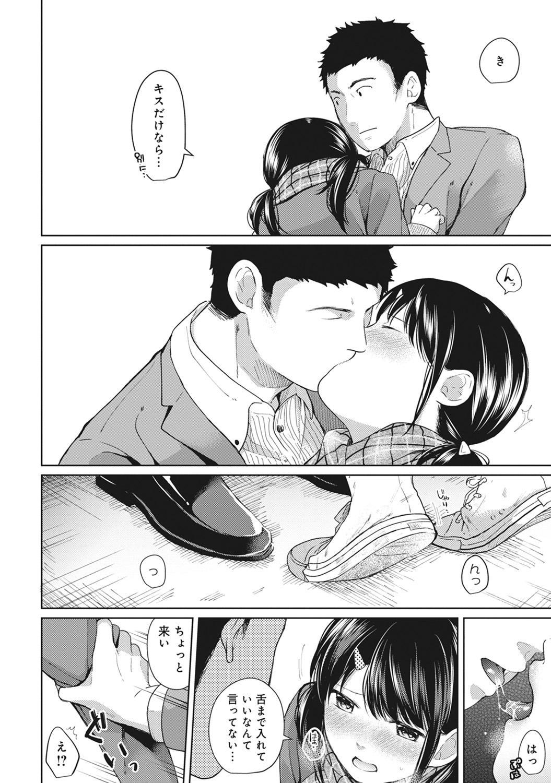 1LDK+JK Ikinari Doukyo? Micchaku!? Hatsu Ecchi!!? Ch. 1-15 135