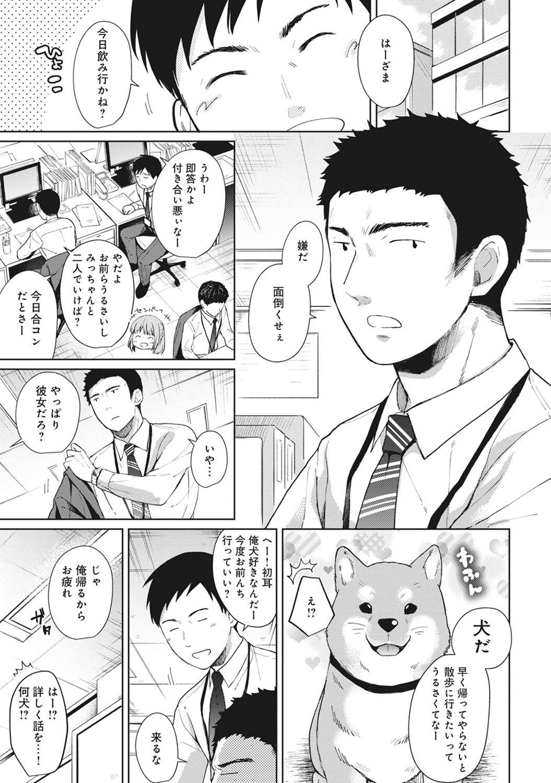 1LDK+JK Ikinari Doukyo? Micchaku!? Hatsu Ecchi!!? Ch. 1-15 151