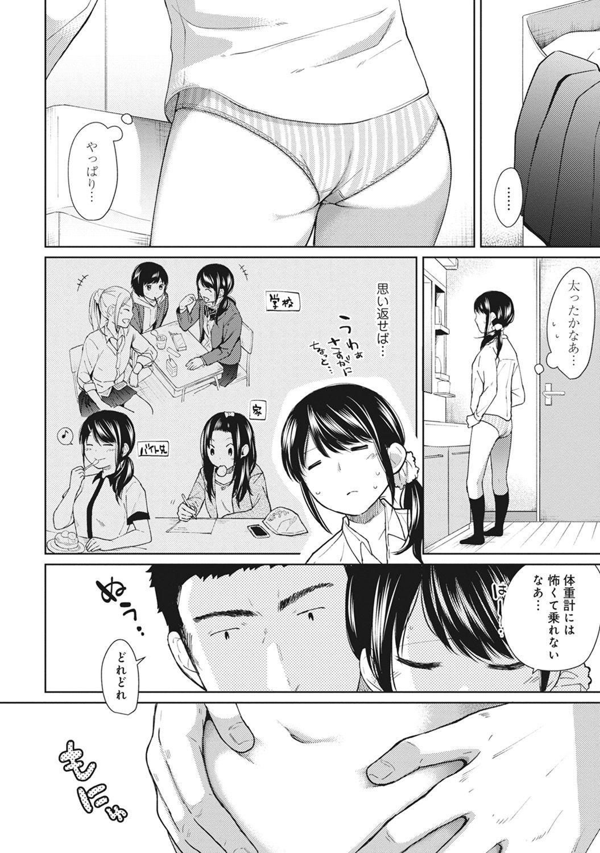 1LDK+JK Ikinari Doukyo? Micchaku!? Hatsu Ecchi!!? Ch. 1-15 154