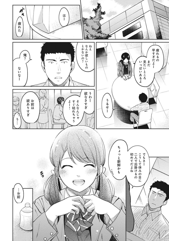 1LDK+JK Ikinari Doukyo? Micchaku!? Hatsu Ecchi!!? Ch. 1-15 177