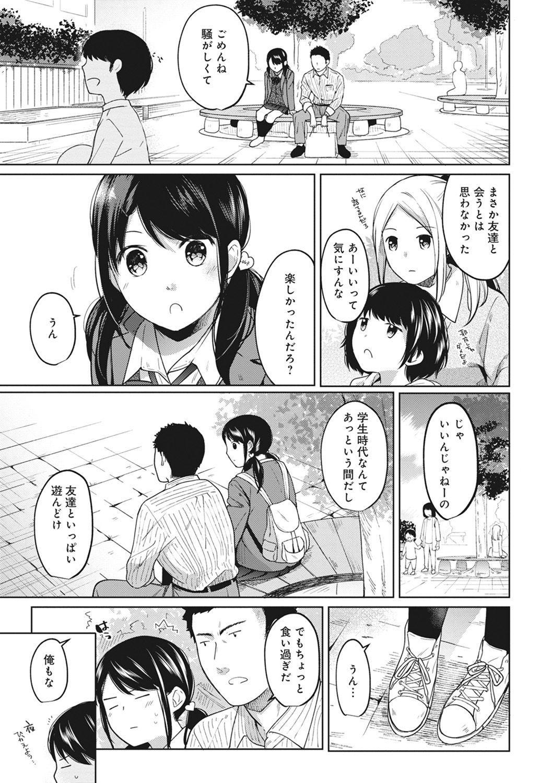 1LDK+JK Ikinari Doukyo? Micchaku!? Hatsu Ecchi!!? Ch. 1-15 182