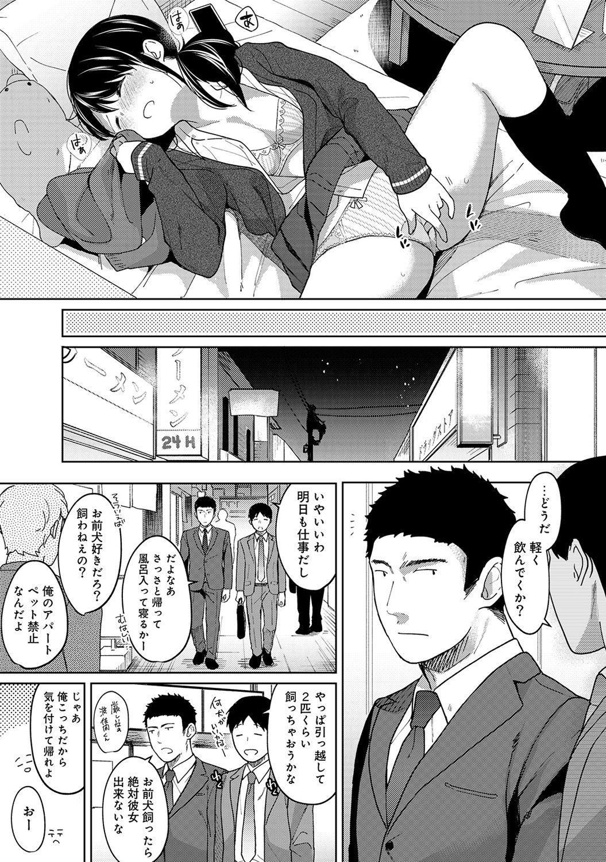 1LDK+JK Ikinari Doukyo? Micchaku!? Hatsu Ecchi!!? Ch. 1-15 207