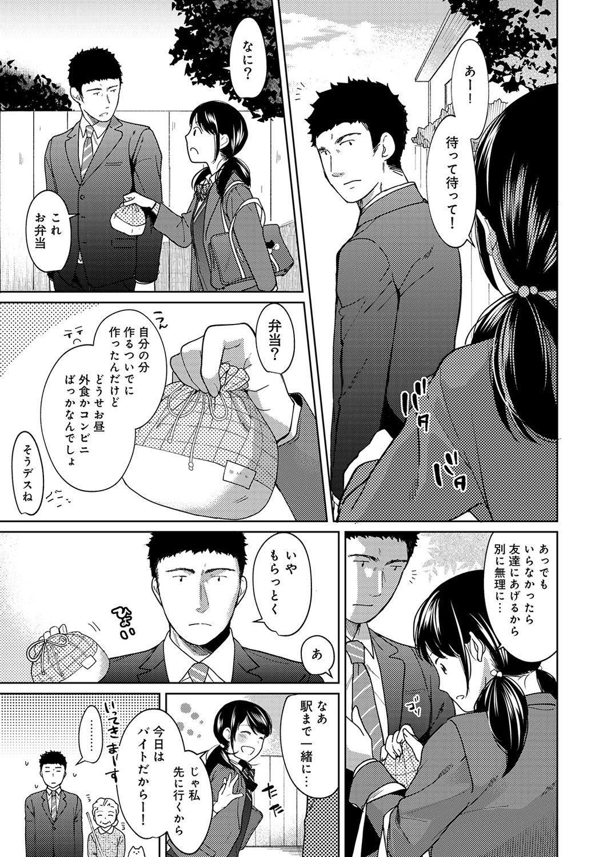 1LDK+JK Ikinari Doukyo? Micchaku!? Hatsu Ecchi!!? Ch. 1-15 223