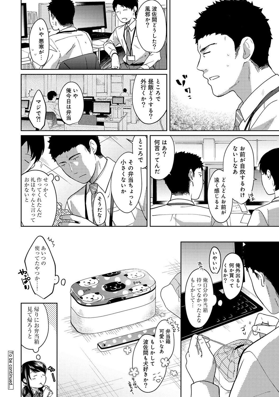 1LDK+JK Ikinari Doukyo? Micchaku!? Hatsu Ecchi!!? Ch. 1-15 226