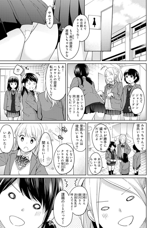 1LDK+JK Ikinari Doukyo? Micchaku!? Hatsu Ecchi!!? Ch. 1-15 230