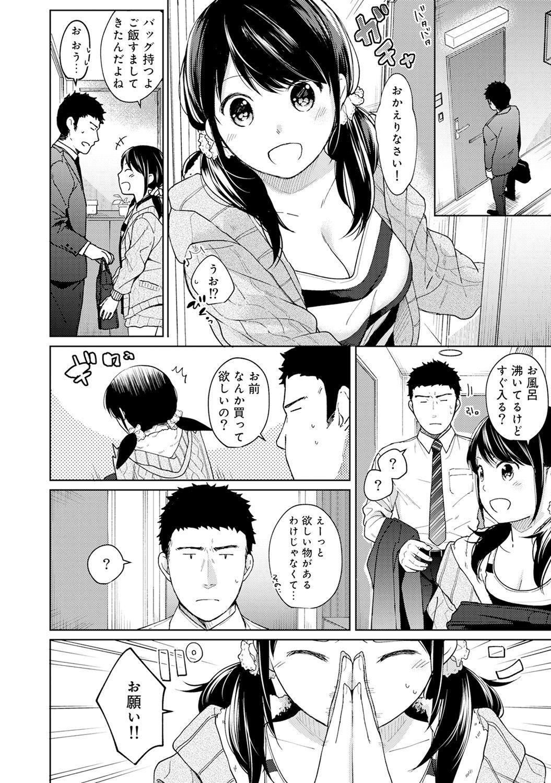 1LDK+JK Ikinari Doukyo? Micchaku!? Hatsu Ecchi!!? Ch. 1-15 231