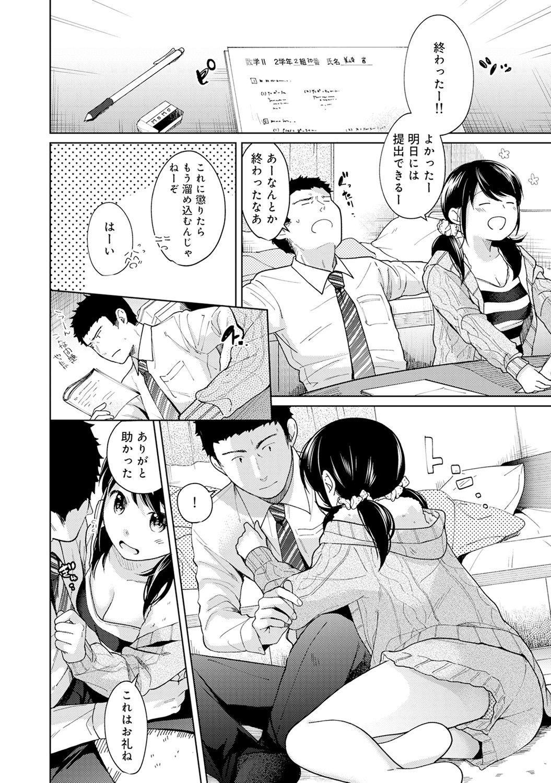 1LDK+JK Ikinari Doukyo? Micchaku!? Hatsu Ecchi!!? Ch. 1-15 237