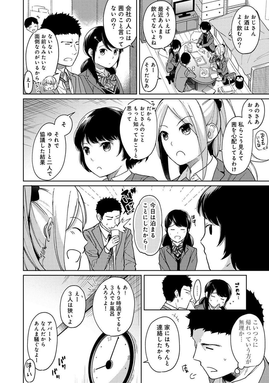 1LDK+JK Ikinari Doukyo? Micchaku!? Hatsu Ecchi!!? Ch. 1-15 256
