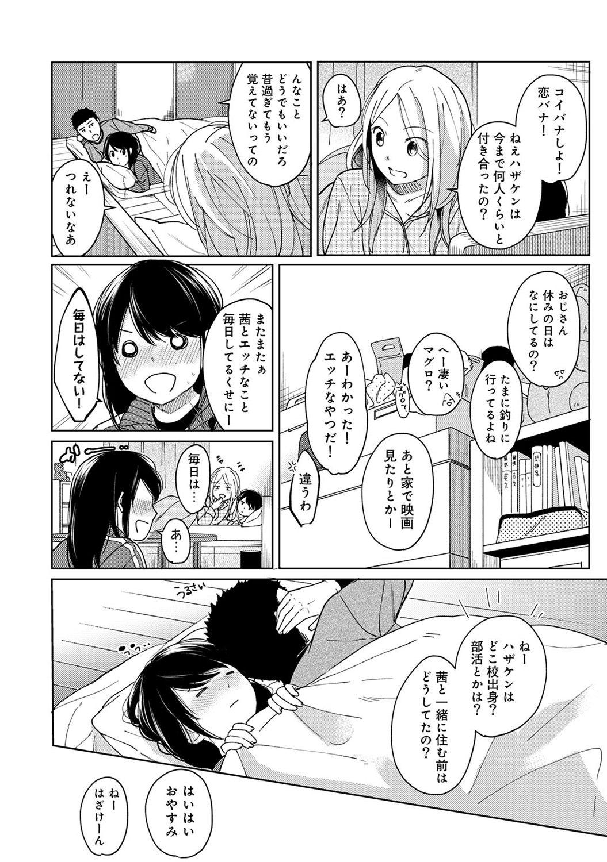1LDK+JK Ikinari Doukyo? Micchaku!? Hatsu Ecchi!!? Ch. 1-15 260