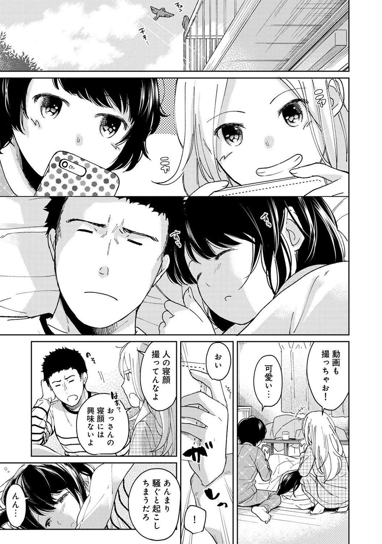 1LDK+JK Ikinari Doukyo? Micchaku!? Hatsu Ecchi!!? Ch. 1-15 277