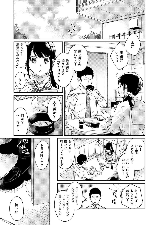 1LDK+JK Ikinari Doukyo? Micchaku!? Hatsu Ecchi!!? Ch. 1-15 302