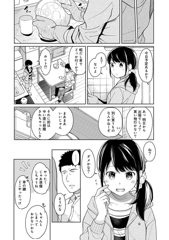 1LDK+JK Ikinari Doukyo? Micchaku!? Hatsu Ecchi!!? Ch. 1-15 316