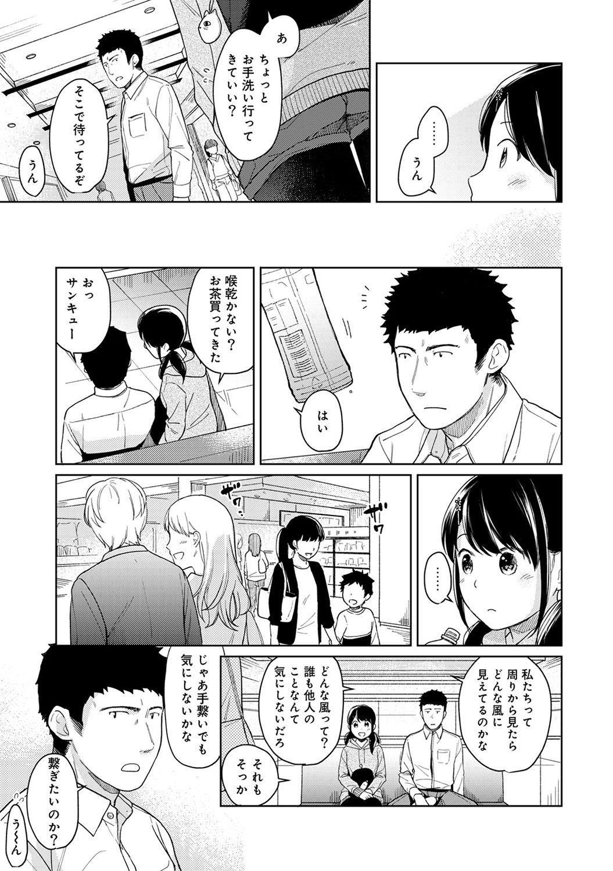 1LDK+JK Ikinari Doukyo? Micchaku!? Hatsu Ecchi!!? Ch. 1-15 319