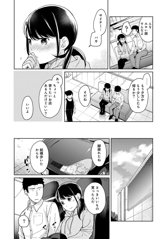 1LDK+JK Ikinari Doukyo? Micchaku!? Hatsu Ecchi!!? Ch. 1-15 322