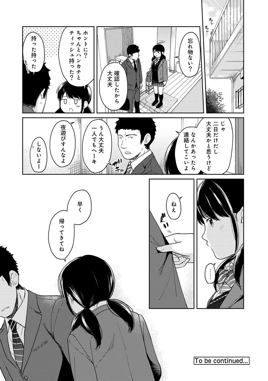 1LDK+JK Ikinari Doukyo? Micchaku!? Hatsu Ecchi!!? Ch. 1-15 334