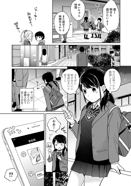 1LDK+JK Ikinari Doukyo? Micchaku!? Hatsu Ecchi!!? Ch. 1-15 365