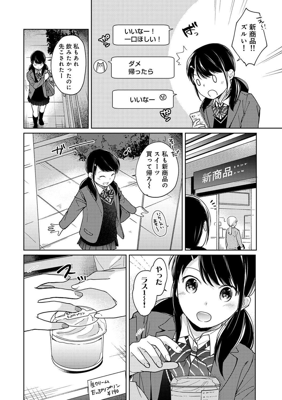 1LDK+JK Ikinari Doukyo? Micchaku!? Hatsu Ecchi!!? Ch. 1-15 366