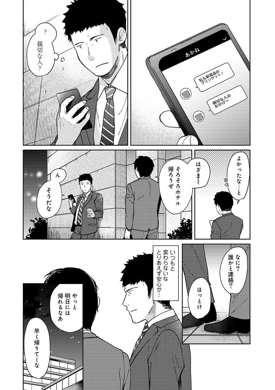 1LDK+JK Ikinari Doukyo? Micchaku!? Hatsu Ecchi!!? Ch. 1-15 368