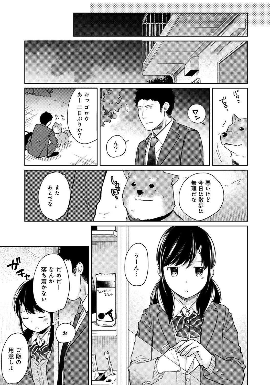 1LDK+JK Ikinari Doukyo? Micchaku!? Hatsu Ecchi!!? Ch. 1-15 369