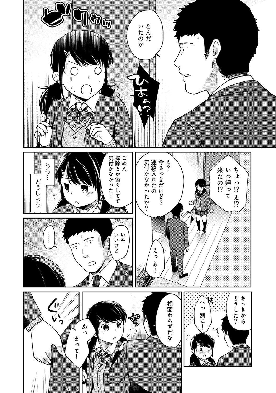 1LDK+JK Ikinari Doukyo? Micchaku!? Hatsu Ecchi!!? Ch. 1-15 370
