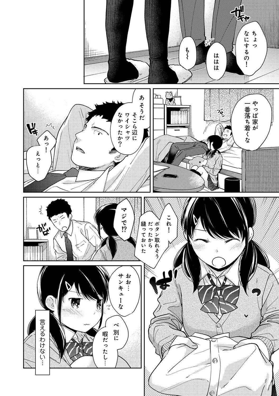 1LDK+JK Ikinari Doukyo? Micchaku!? Hatsu Ecchi!!? Ch. 1-15 372