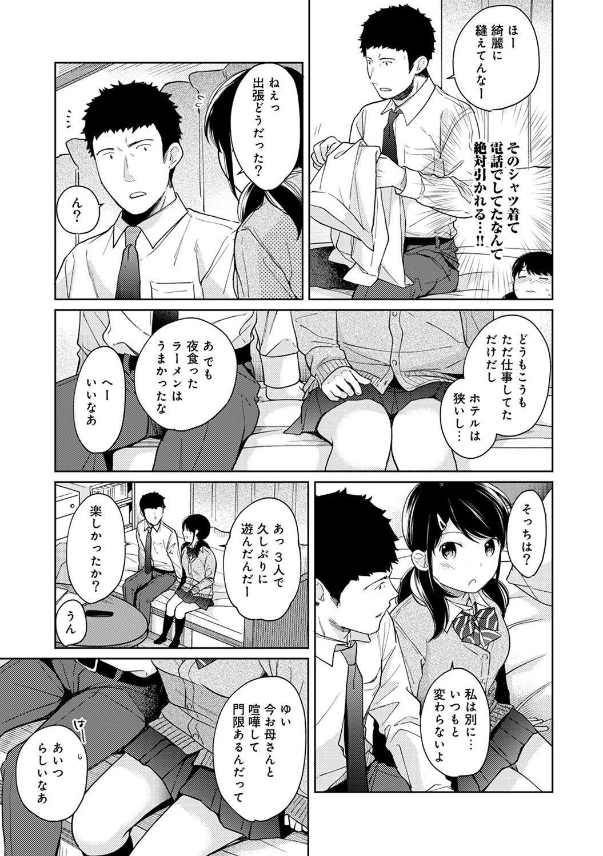 1LDK+JK Ikinari Doukyo? Micchaku!? Hatsu Ecchi!!? Ch. 1-15 373