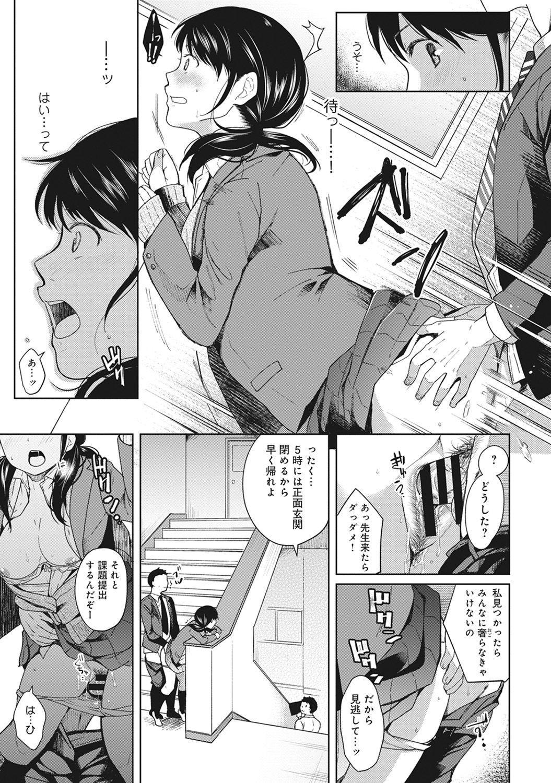 1LDK+JK Ikinari Doukyo? Micchaku!? Hatsu Ecchi!!? Ch. 1-15 38