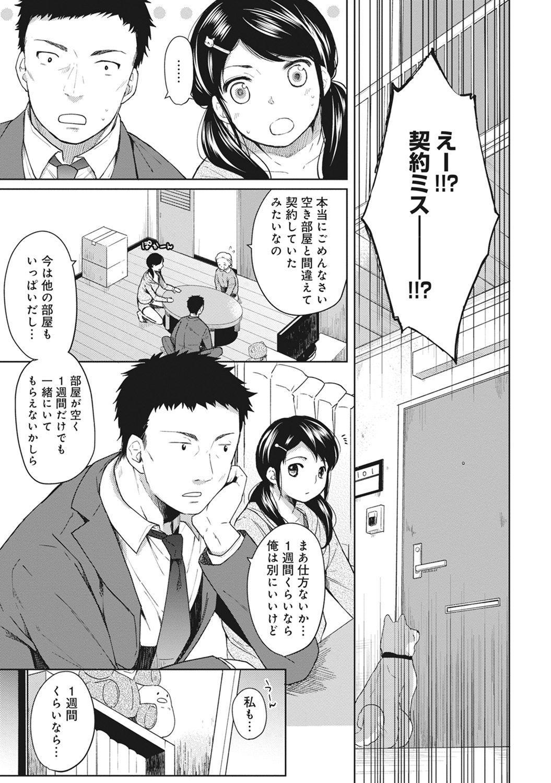 1LDK+JK Ikinari Doukyo? Micchaku!? Hatsu Ecchi!!? Ch. 1-15 3