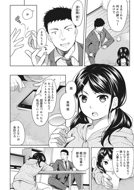 1LDK+JK Ikinari Doukyo? Micchaku!? Hatsu Ecchi!!? Ch. 1-15 4