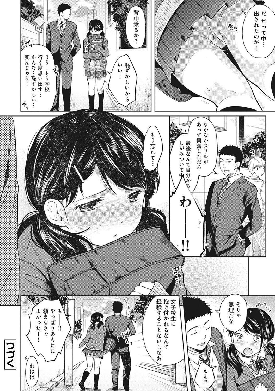 1LDK+JK Ikinari Doukyo? Micchaku!? Hatsu Ecchi!!? Ch. 1-15 49