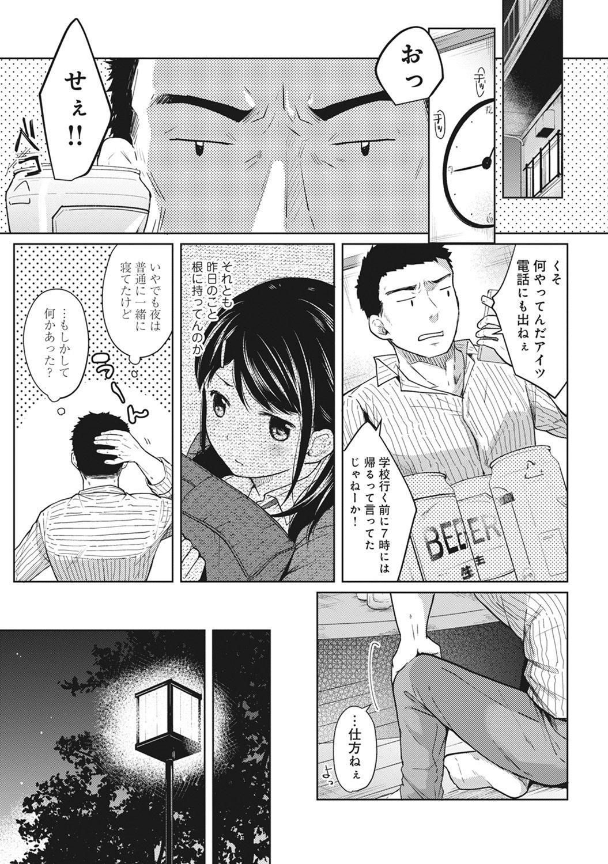 1LDK+JK Ikinari Doukyo? Micchaku!? Hatsu Ecchi!!? Ch. 1-15 51