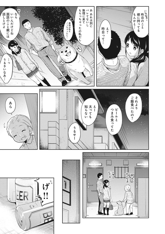 1LDK+JK Ikinari Doukyo? Micchaku!? Hatsu Ecchi!!? Ch. 1-15 54