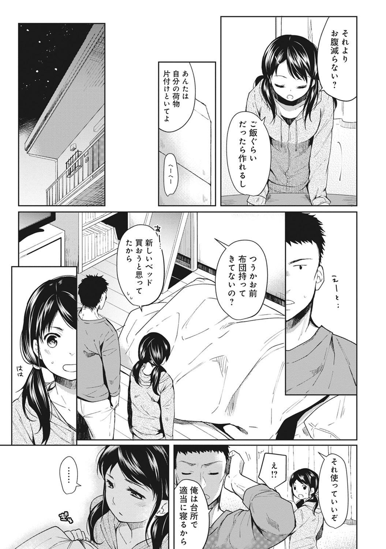 1LDK+JK Ikinari Doukyo? Micchaku!? Hatsu Ecchi!!? Ch. 1-15 5