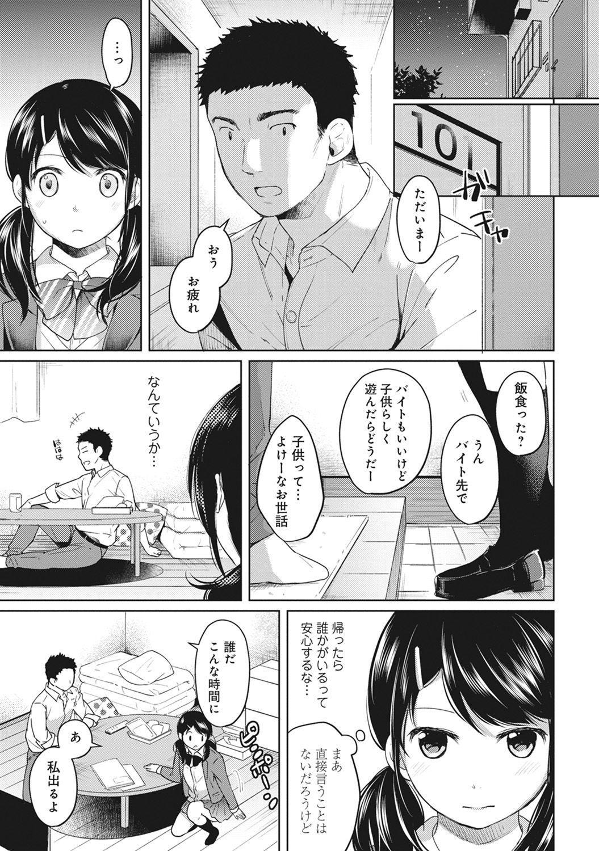 1LDK+JK Ikinari Doukyo? Micchaku!? Hatsu Ecchi!!? Ch. 1-15 78