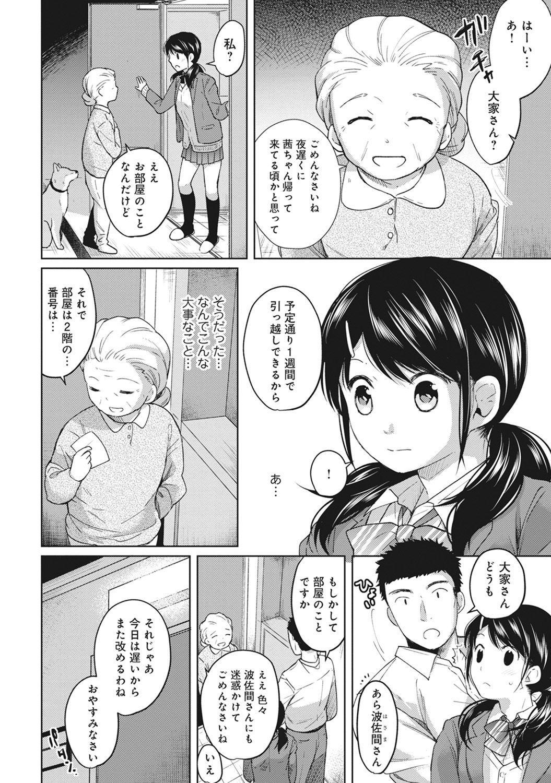 1LDK+JK Ikinari Doukyo? Micchaku!? Hatsu Ecchi!!? Ch. 1-15 79