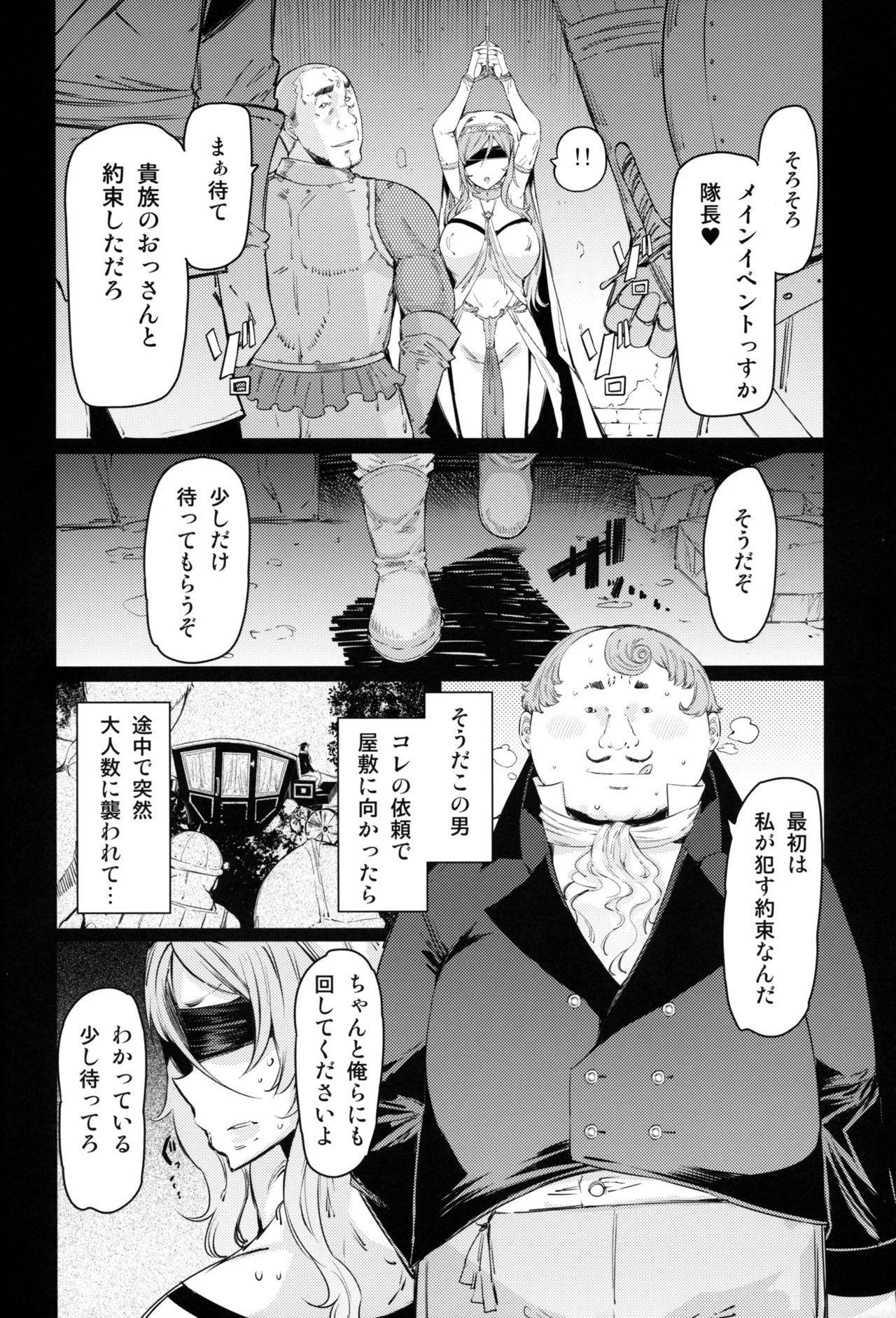 Sanku no Otome Zenpen 4